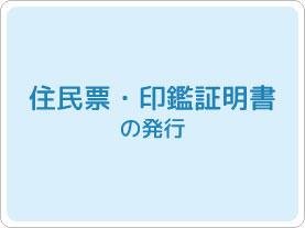 住民票・印鑑証明書の発行